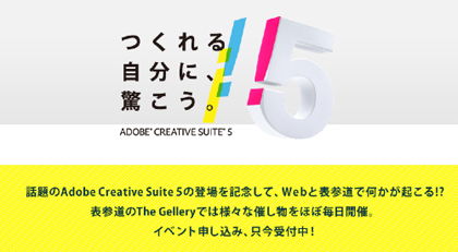 adobe_event.jpg