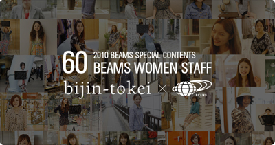 beams_bijin.jpg