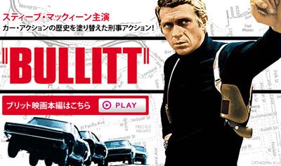 bullitt_mac.jpg