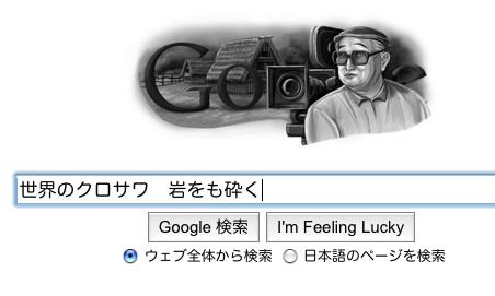 google_kuro.jpg