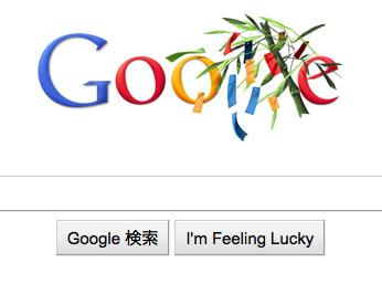 google_tanab.jpg