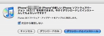ios4.0.1_up01.jpg