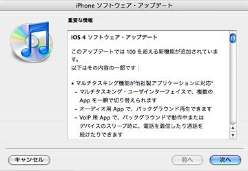 ios4_update_02.jpg