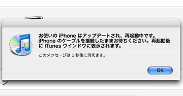ios4_update_05.jpg