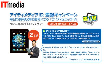 itmedia_id_credit.jpg
