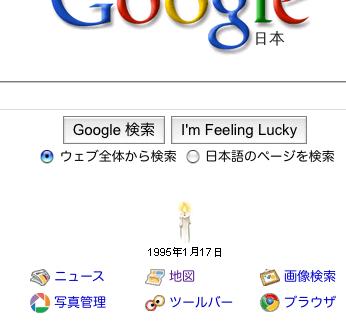 google_19950117.png