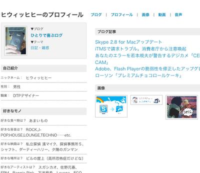 so-net_blog.png