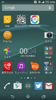 Screenshot_2015-08-27-00-04-42.png