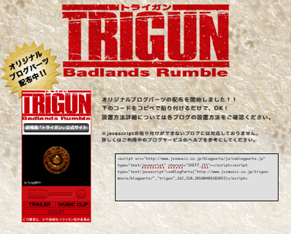 trigun_parts.jpg