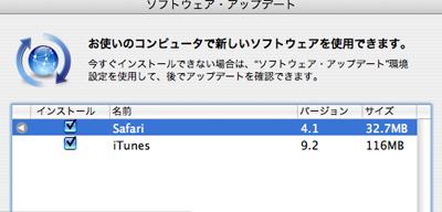 update_mac06.jpg