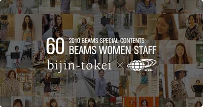 beams_bijin.jpg