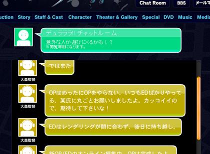 dura_chat_offi.jpg