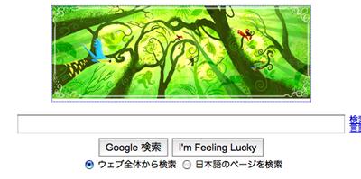 earthday_goog.jpg