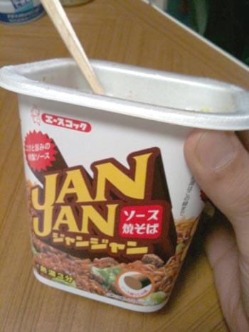 janjan_1.jpg