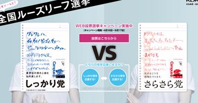 kokuyo_roose.jpg