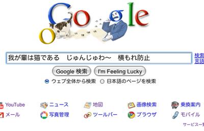 google_rogo_souseki.png