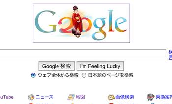 google_seijin.png