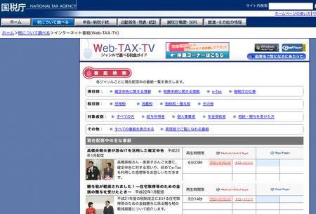 web_tax_tv.png