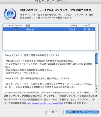 itunes9.0.3_update.png