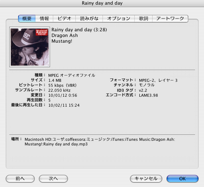 itunes_music_view.png