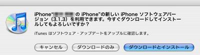 iphone_os3.1.3.png