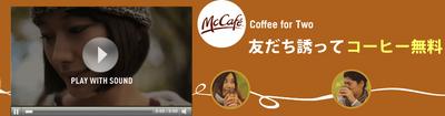 mc_cafe_pr.png