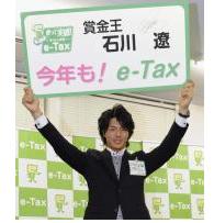 e-tax_ryo_pr.png