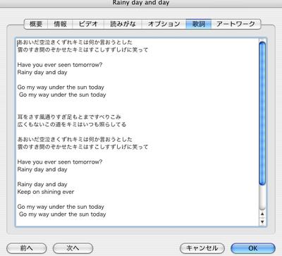 itunes_lyric_in.png