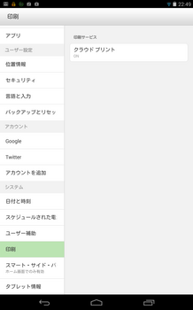 Screenshot_2014-06-21-22-49-42.png