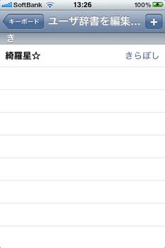 iphone_kira.jpg