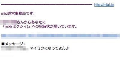 mixi_ma.jpg